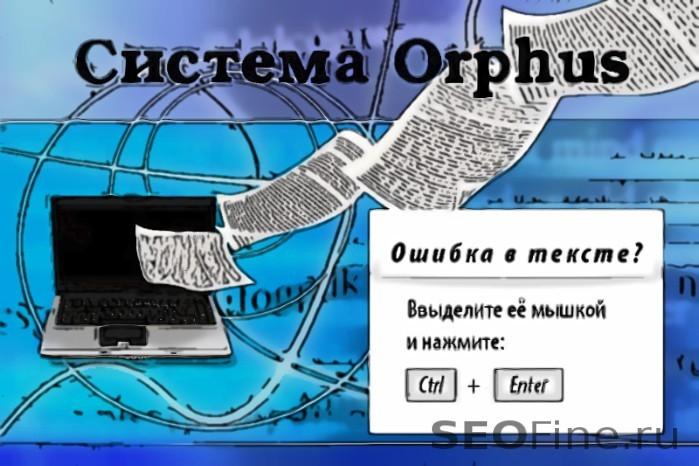 Система Orphus (исправление орфографических ошибок)