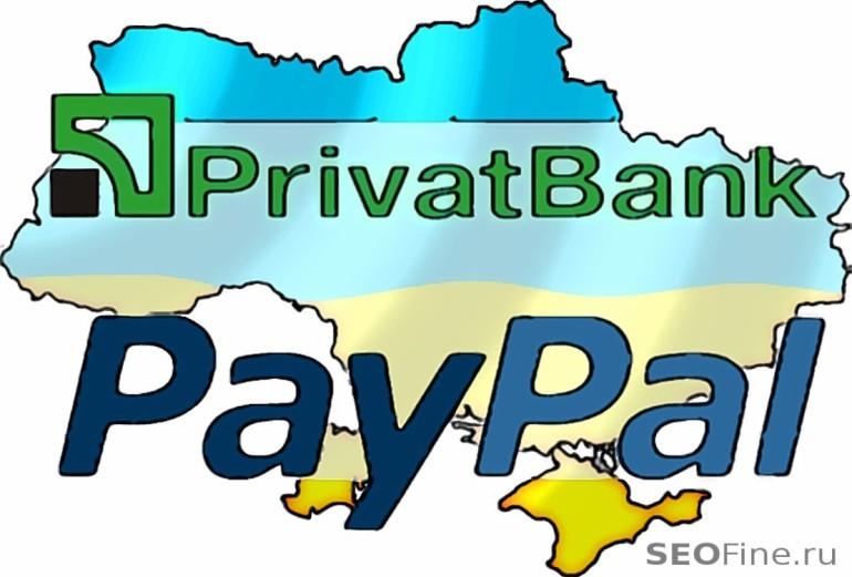 Привязываем карту ПриватБанка к PayPal