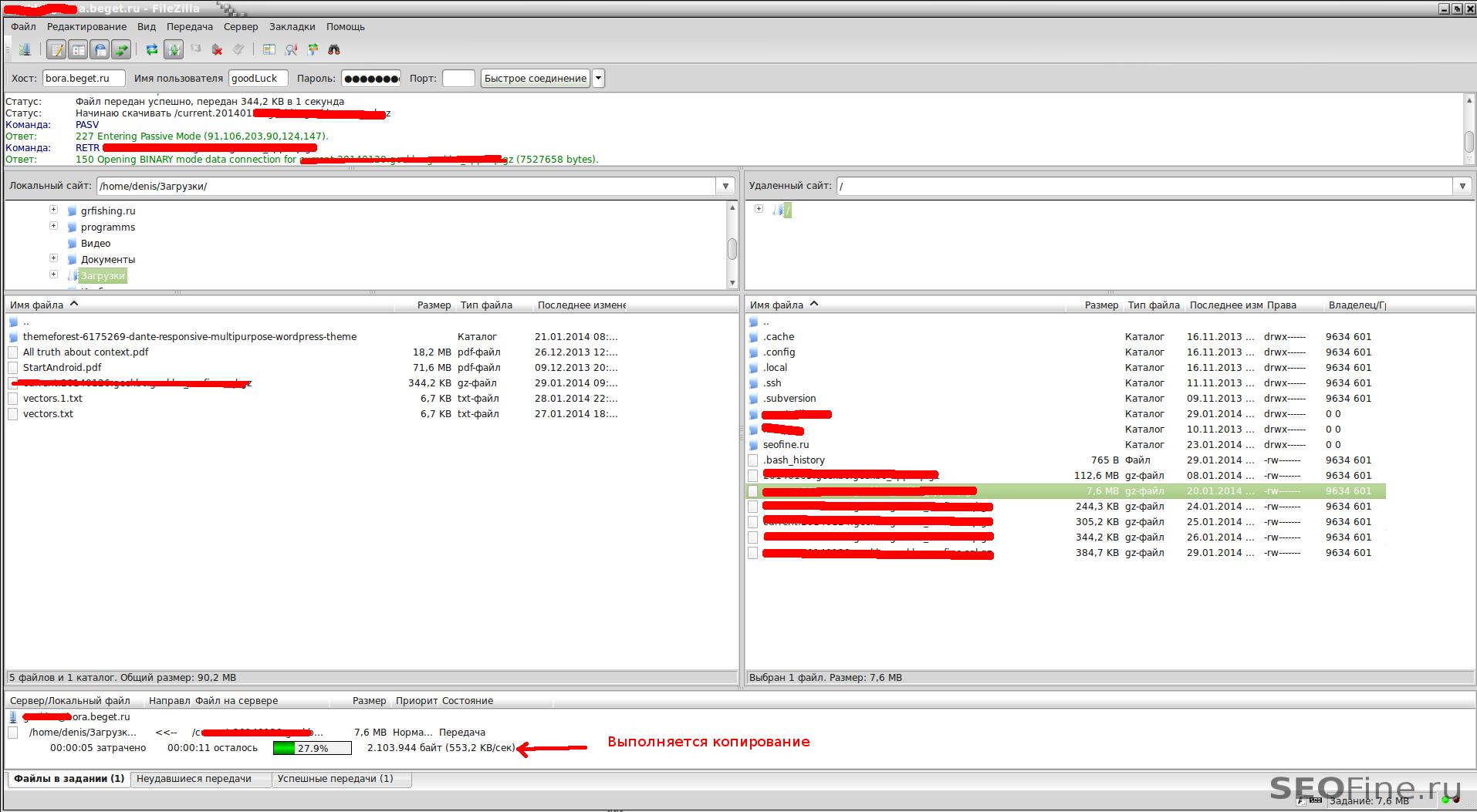 Копируем файл с сервера на локальный компьютер