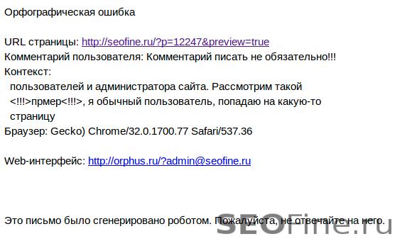 E-mail письмо с Orphus-ошибкой