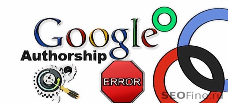Google-авторство - ошибки