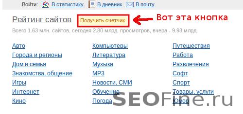 """Кнопка - """"Получить счетчик"""" от LiveInternet"""