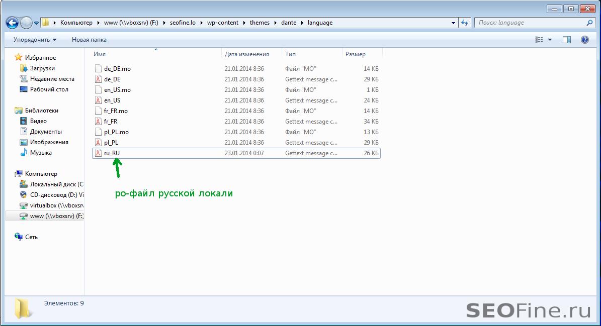Po-Файл русской локали