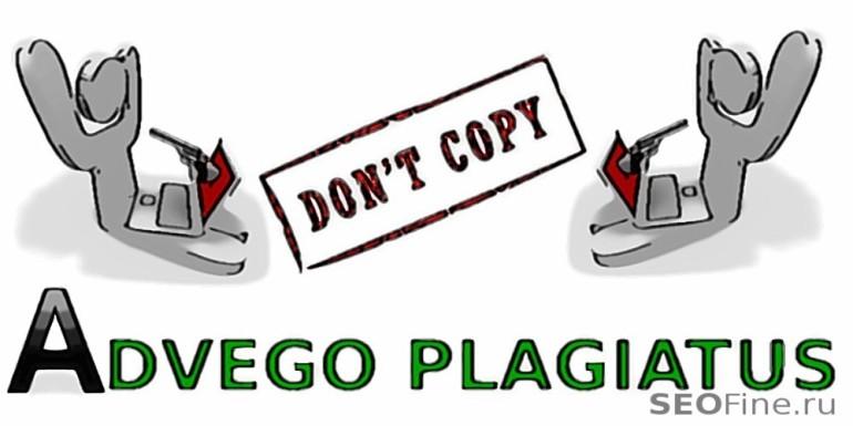 Как пользоваться Advego plagiatus?