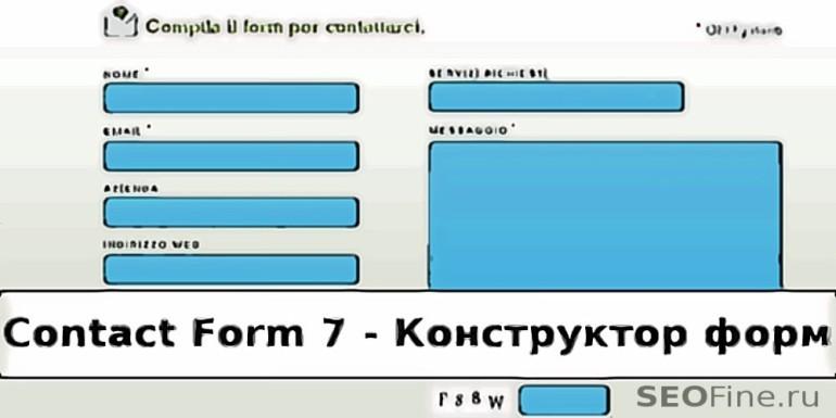 Плагин для создания форм в WordPress