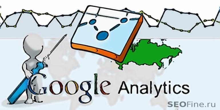 Как установить счетчик посещений Google Analytics на сайт?