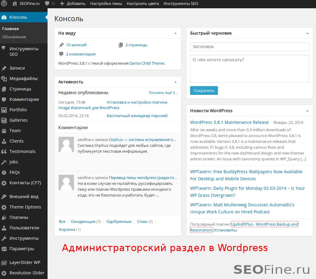 Администраторский раздел в Wordpress