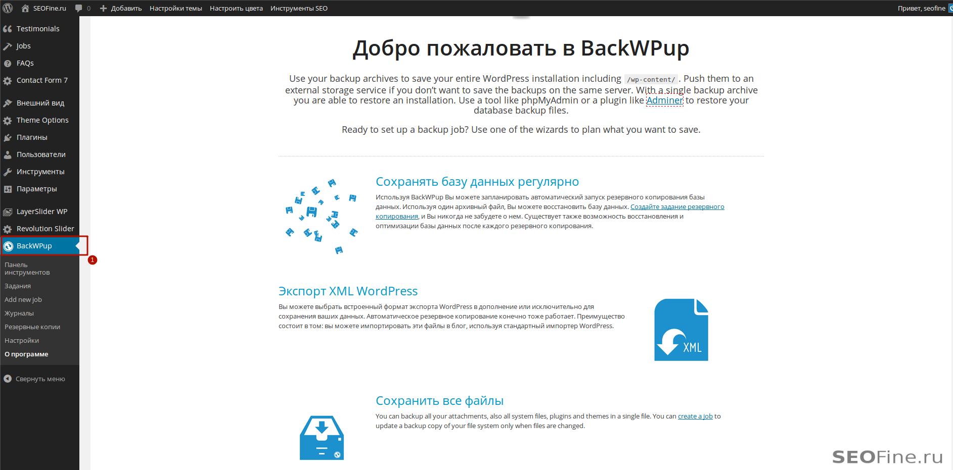 Как сделать бэкап сайта WordPress 43