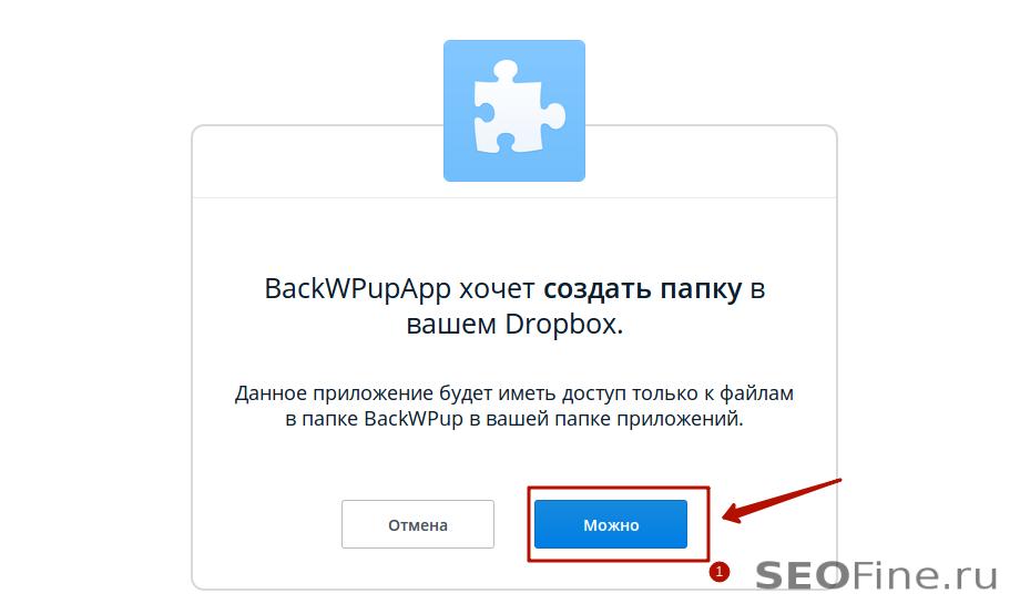 Подключаем аккаунт Dropbox