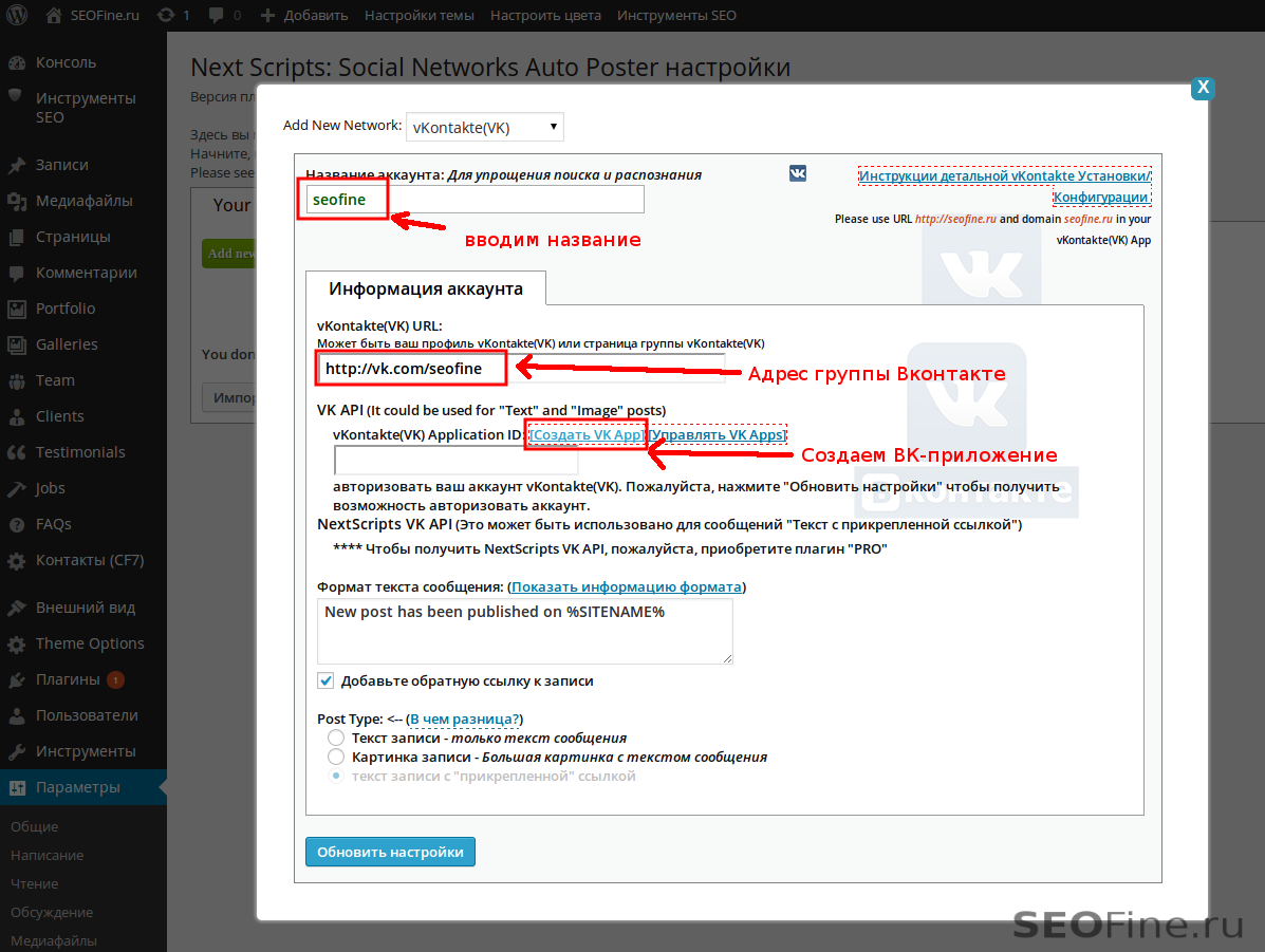 Авторепост в Вконтакте