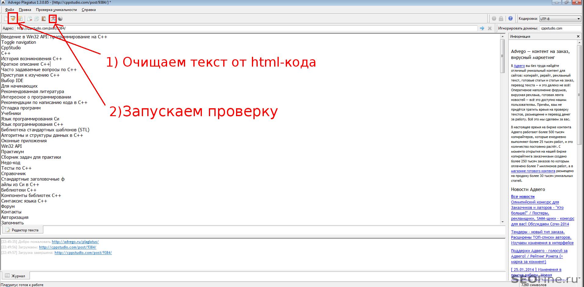 Удаляем html-теги