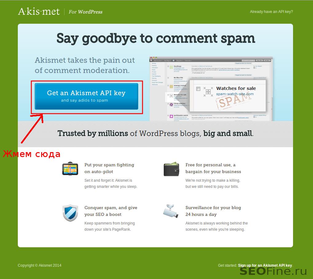 защита от спама в комментариях