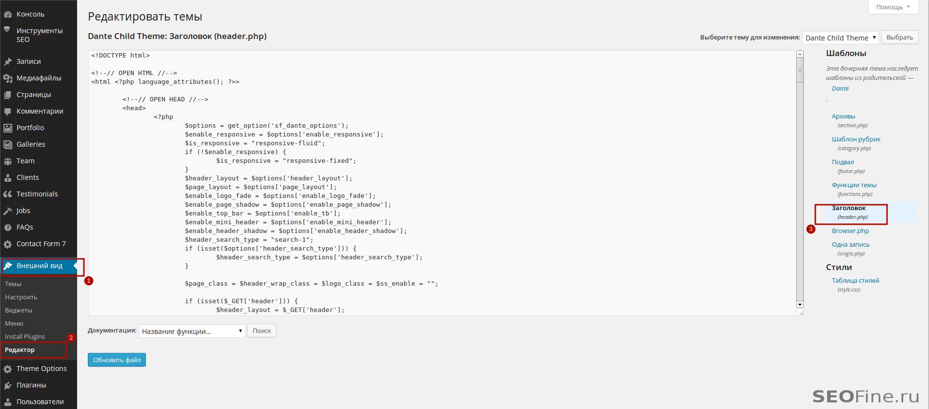 Открываем редактор шаблона header.php