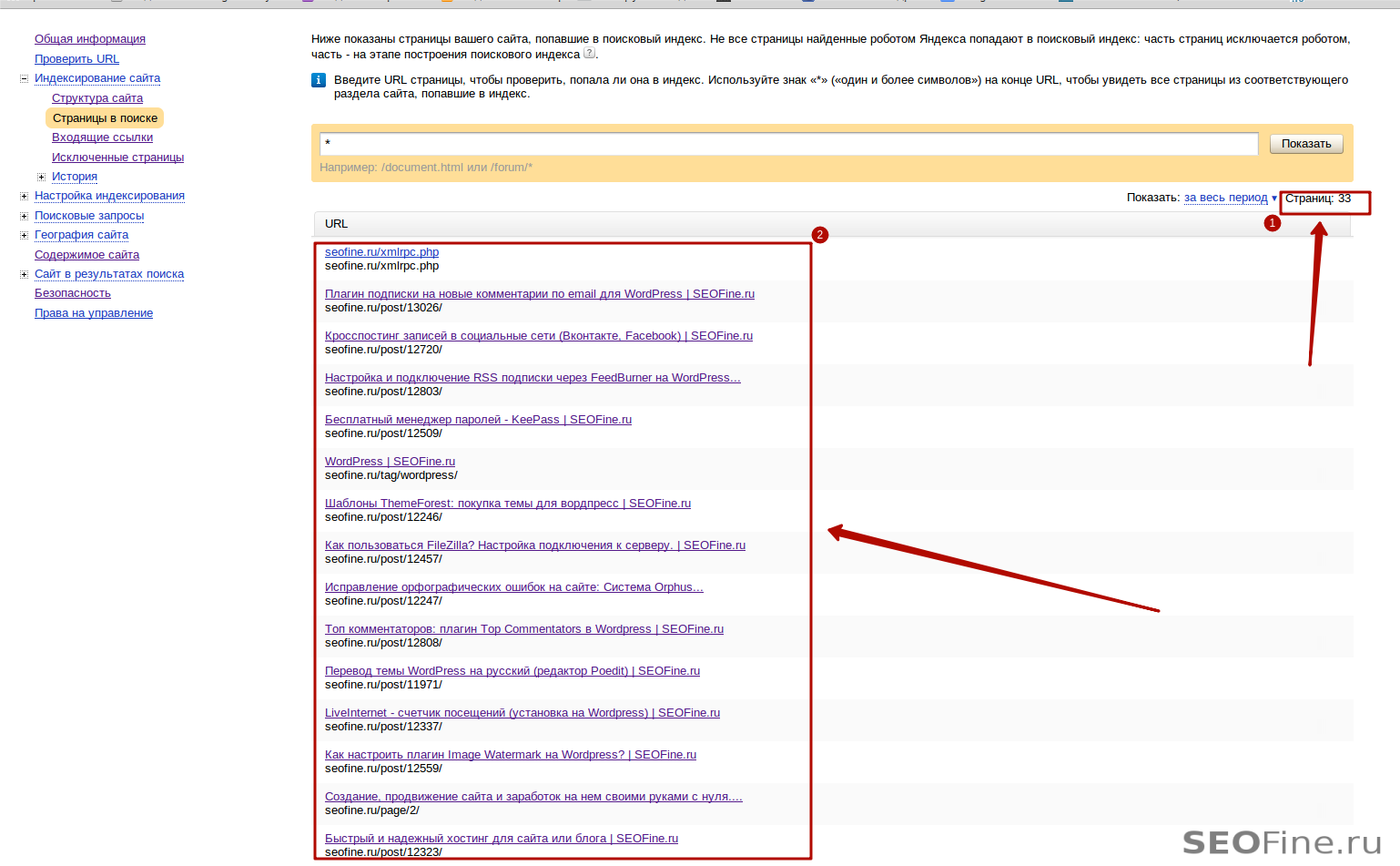 Добавить сайт в Яндекс Веб-мастер