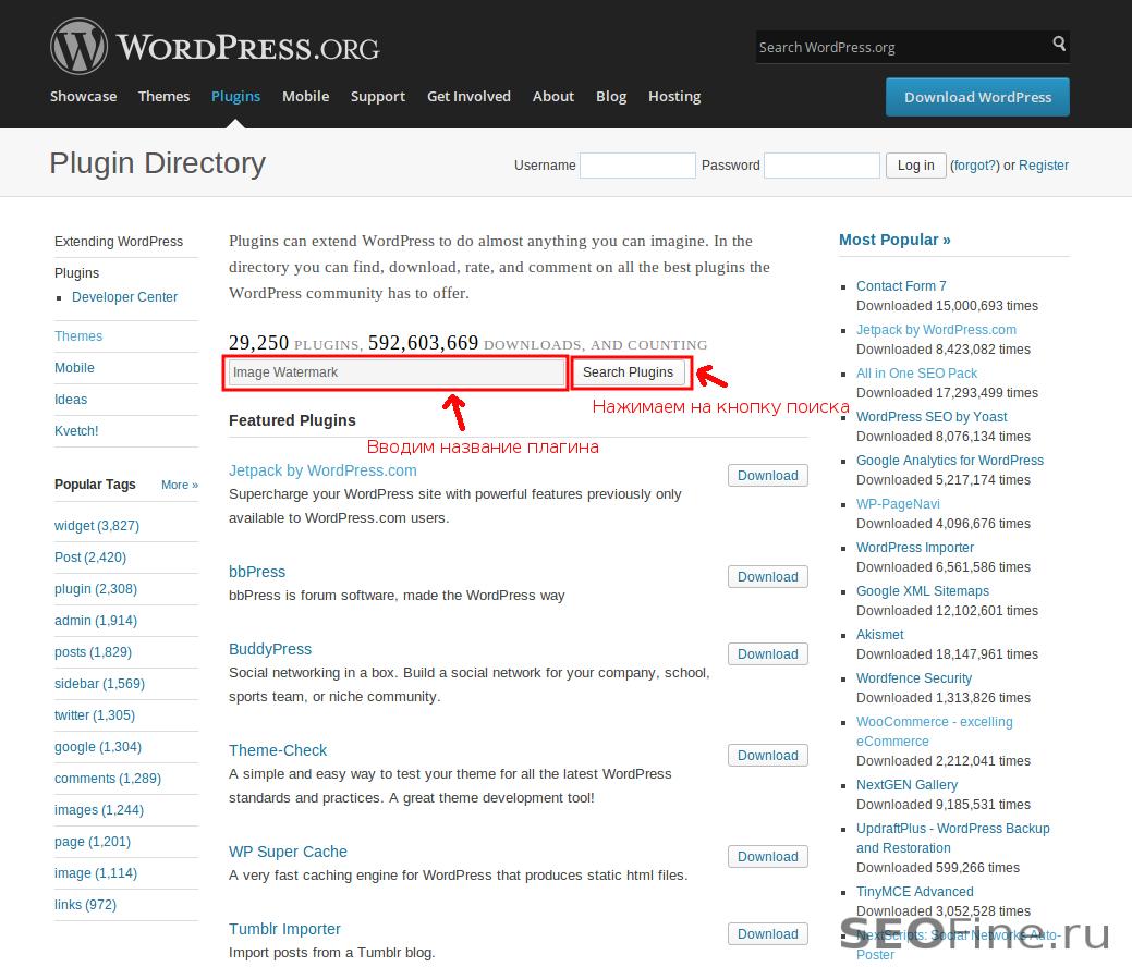 Поиск плагина Wordpress