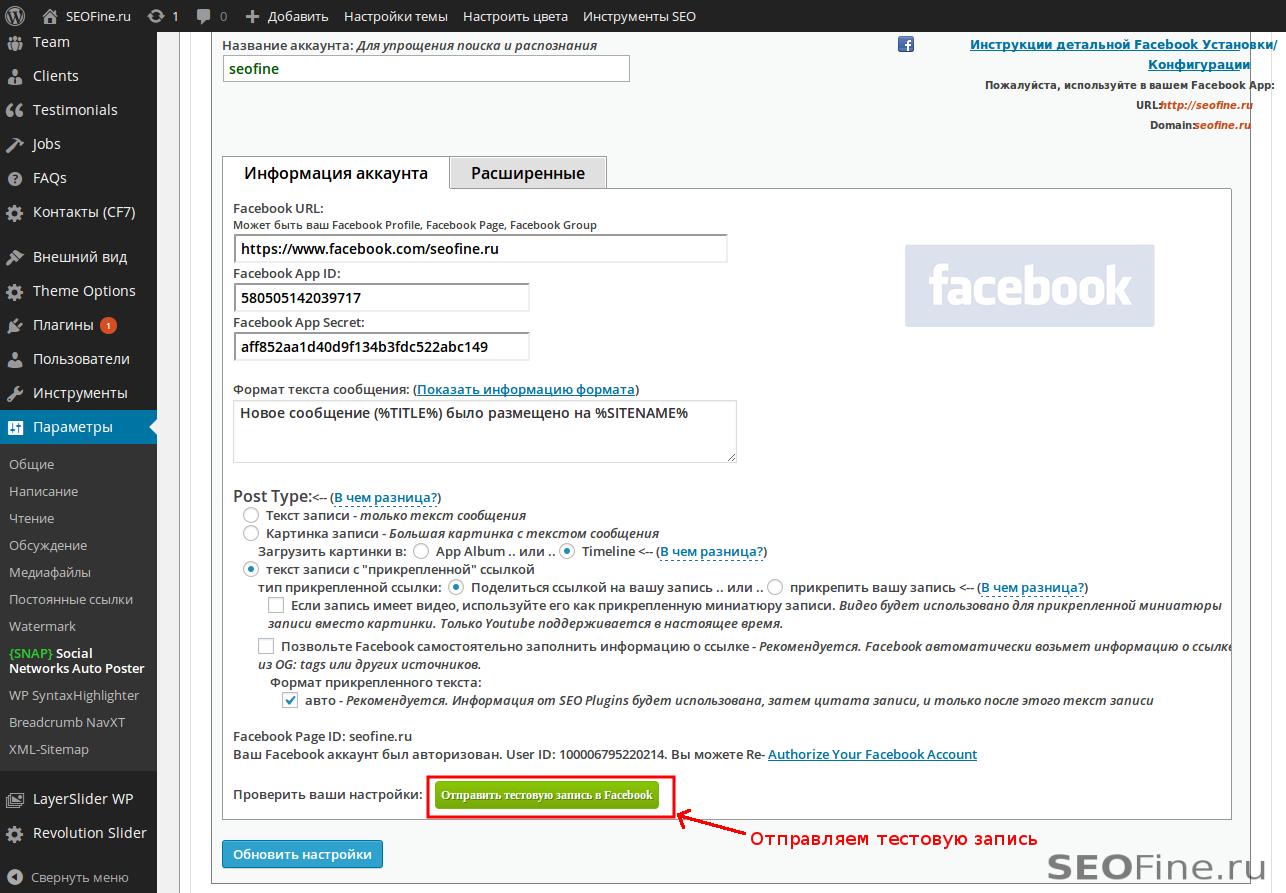 send_test_message_to_facebook
