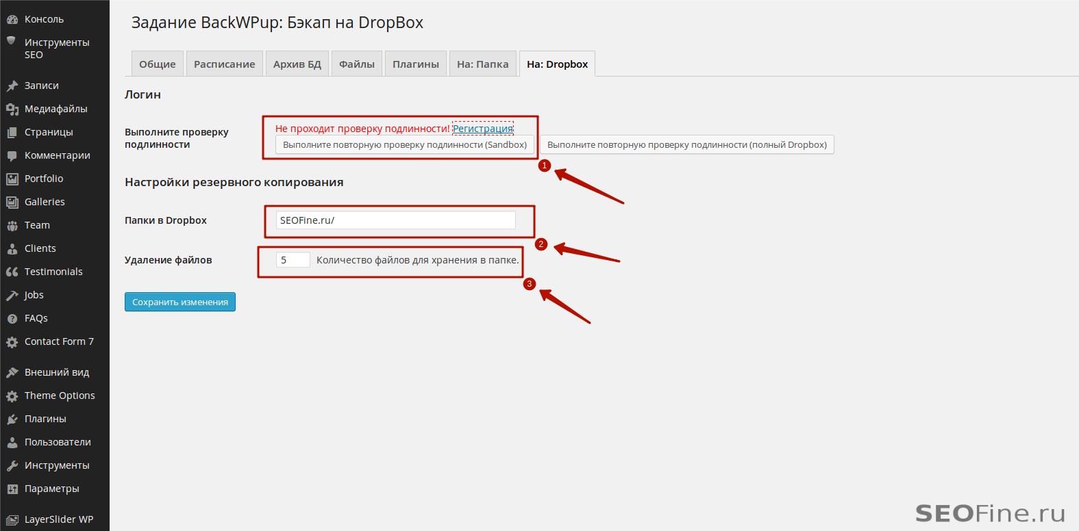 Подключаем плагин к DropBox