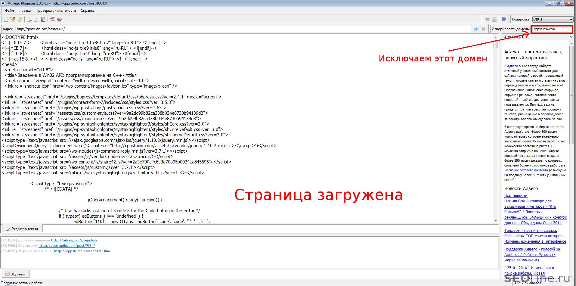uploading_advego_page