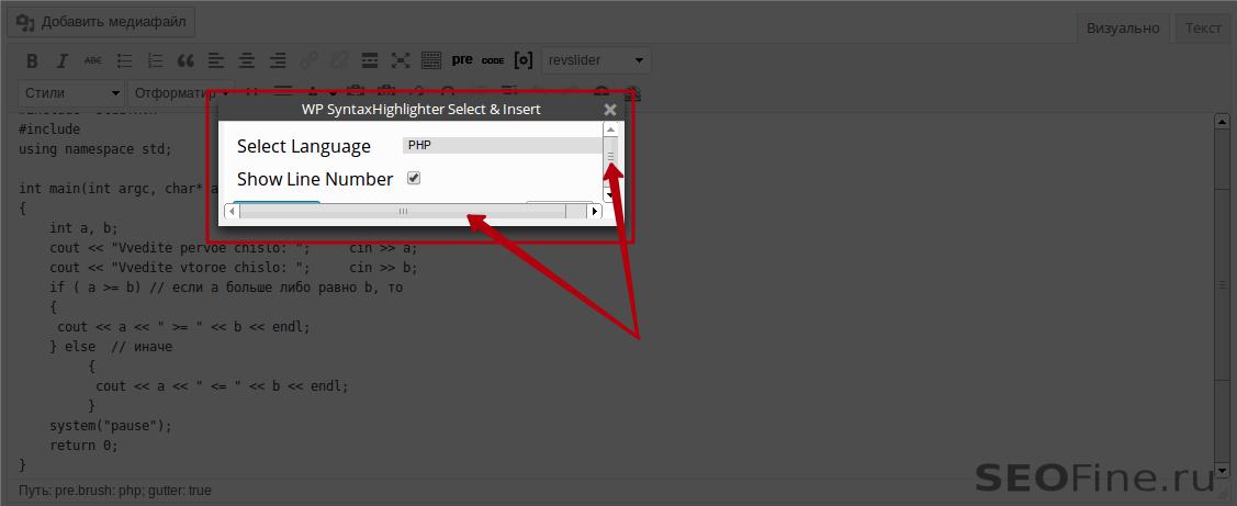 WP SyntaxHighlighter размер окна