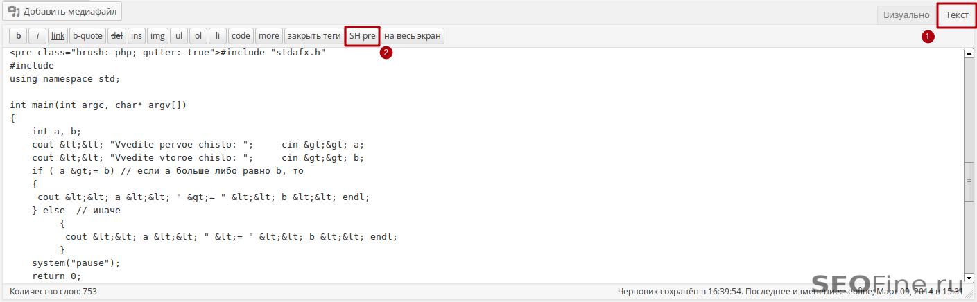 Кнопка вставки кода в текстовом редакторе