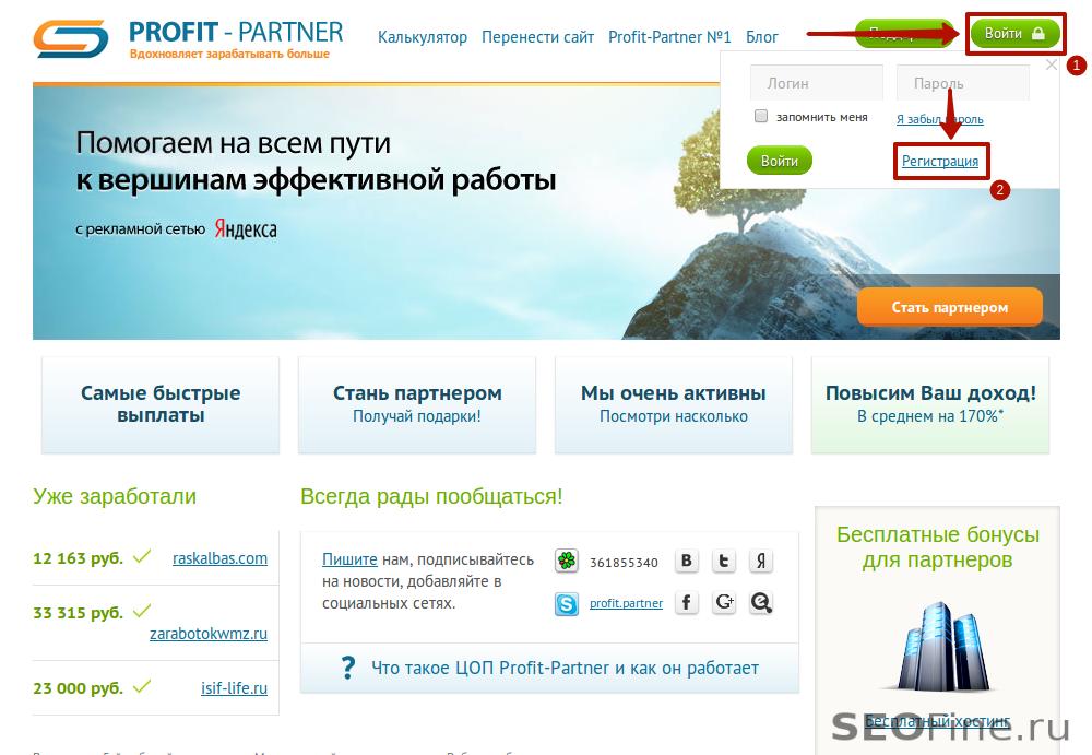 Profit-Partner регистрация