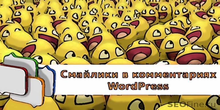 Cмайлы в комментариях для WordPress: плагин wp-Monalisa