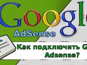 Google AdSense — регистрация и подключение