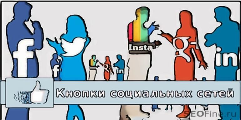 Кнопки поделиться в социальных сетях для Wordpress: share42