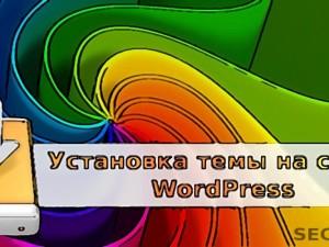 Установка темы в WordPress