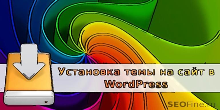 Как установить тему (шаблон) WordPress на сайте?