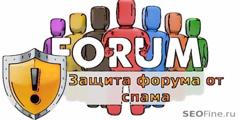 Защищаем форум от спама в Wordpress: капча при регистрации