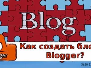 Создание блога на Blogger- это просто!