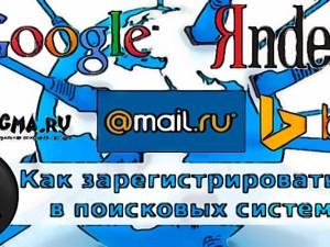 Как бесплатно зарегистрировать сайт в поисковиках?