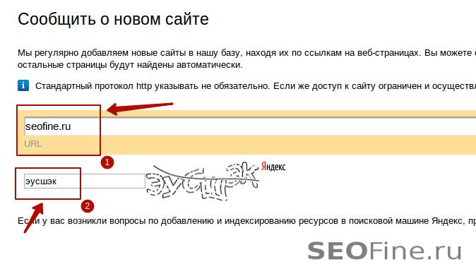 Зарегистрироваться сайт в поисковой системе Яндекс