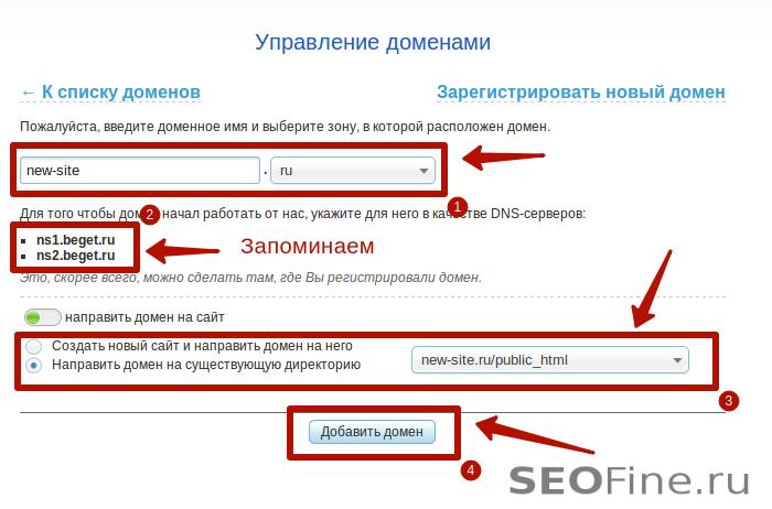 Связать хостинг с доменом
