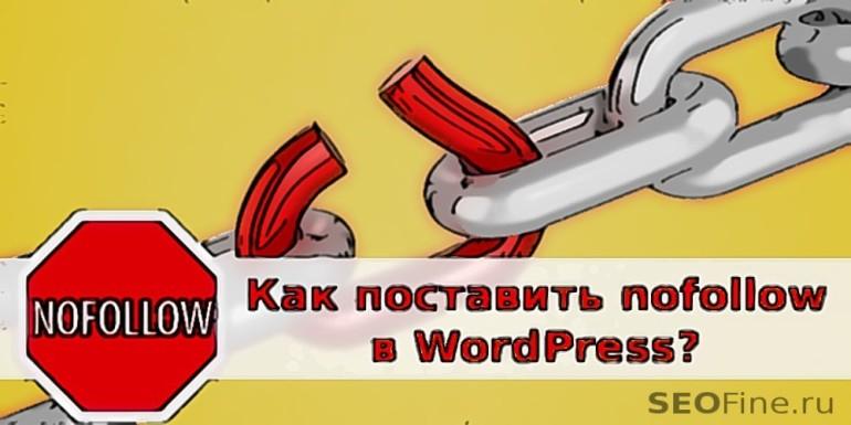 Атрибут rel nofollow в WordPress: плагин Ultimate Nofollow
