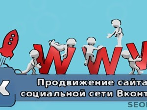 Как продвинуть сайт в Вконтакте?