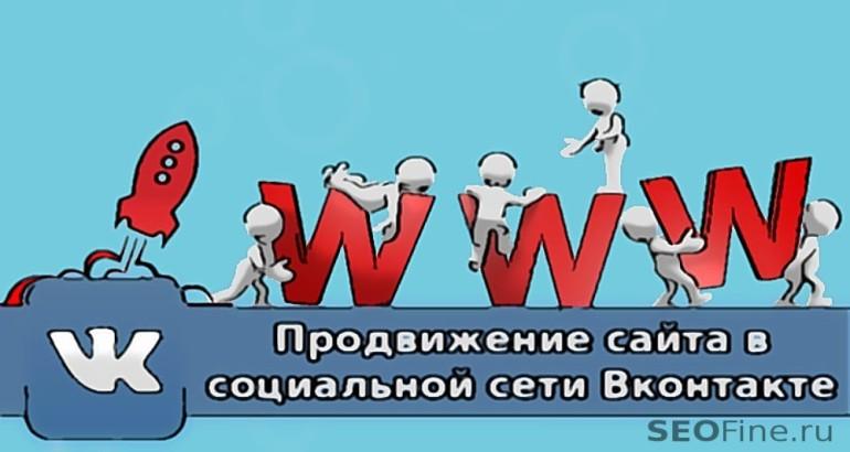 Раскрутка и продвижение сайта в Вконтакте