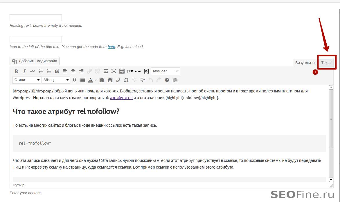 Открываем редактирование статьи в html режиме