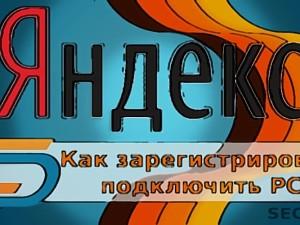 Рекламная сеть Яндекса — регистрация и подключение
