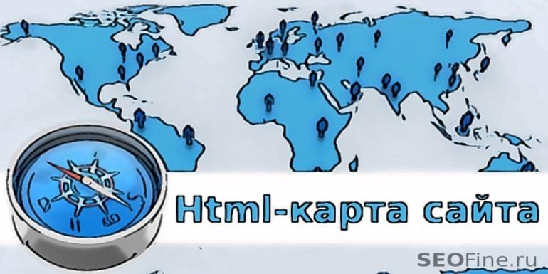 Плагин для создания html-карты сайта в WordPress