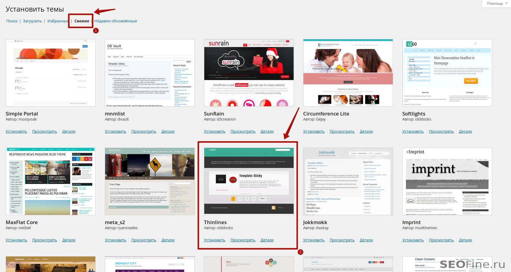 Свежие шаблоны WordPress