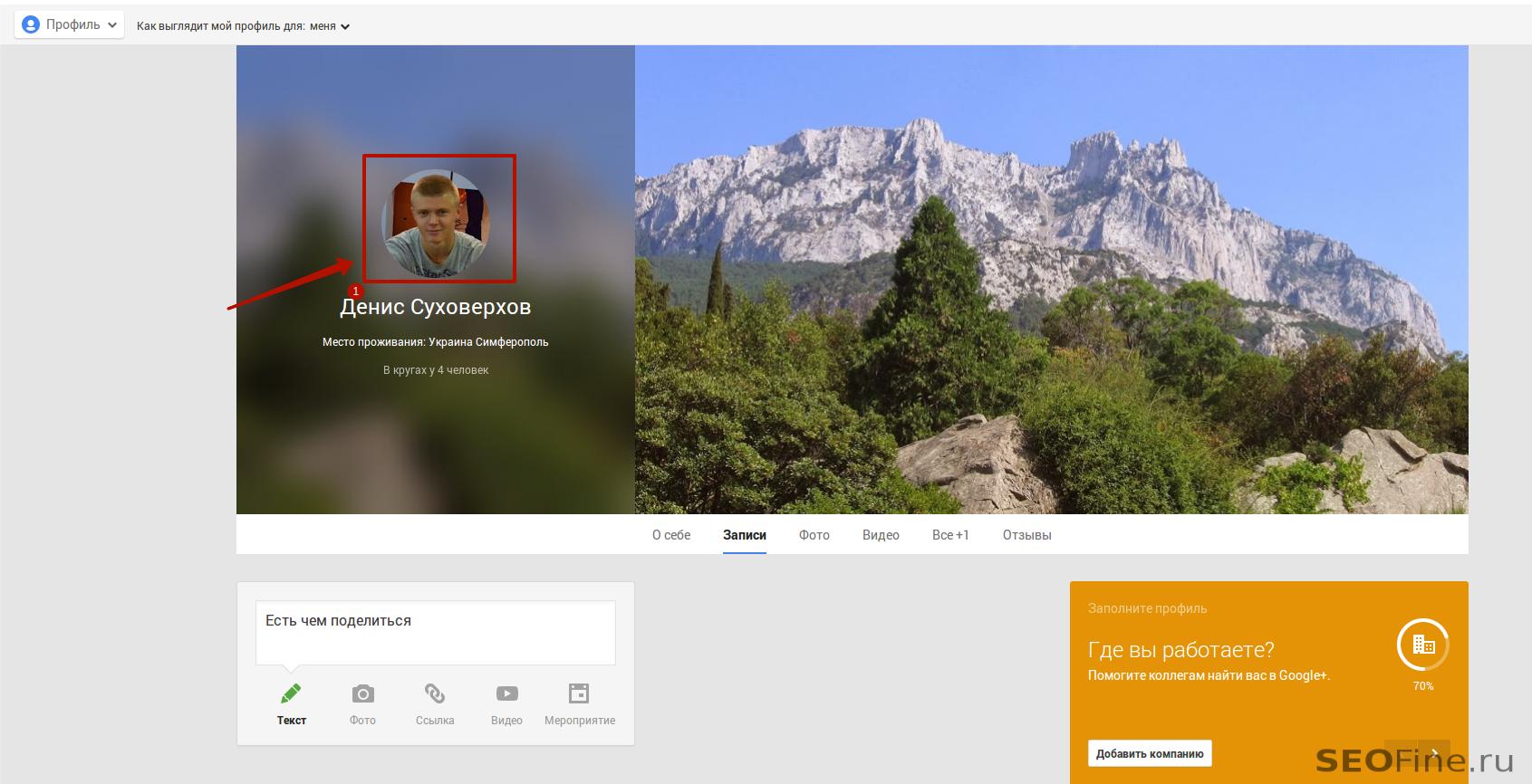 Мой профиль в Google+