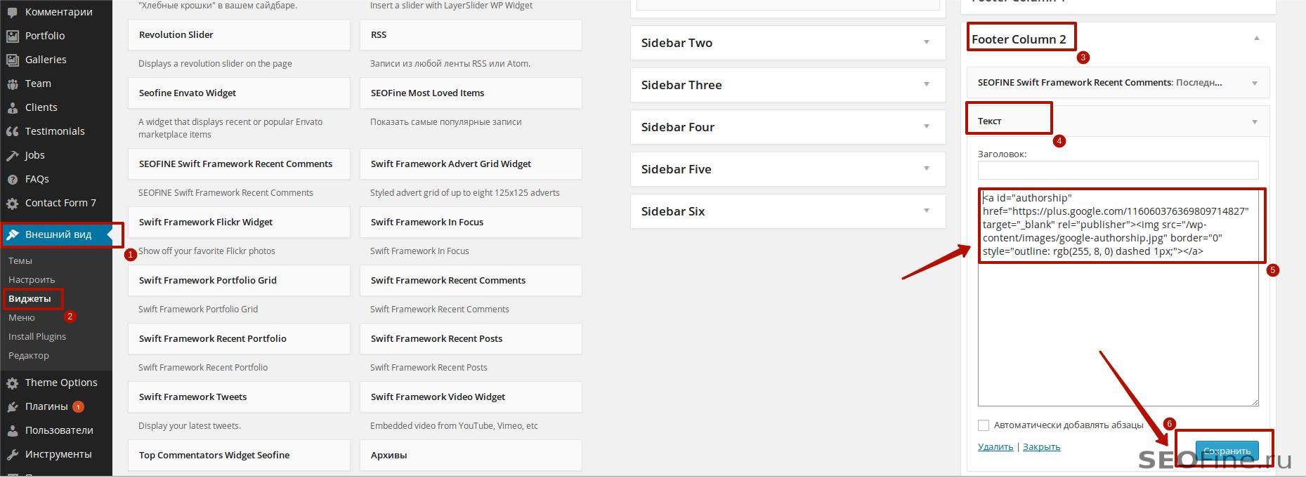 Вставка кода в футер WordPress