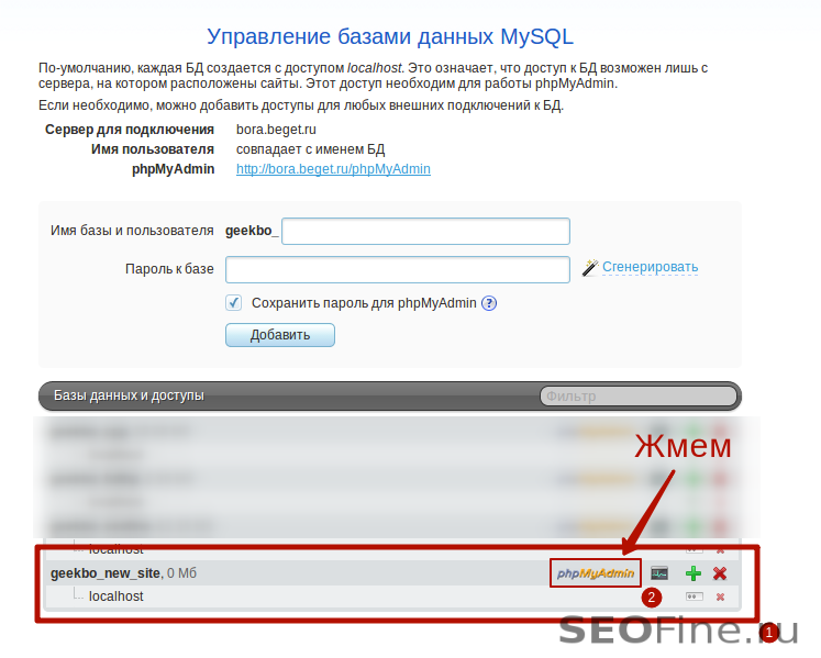 phpmyadmin_database