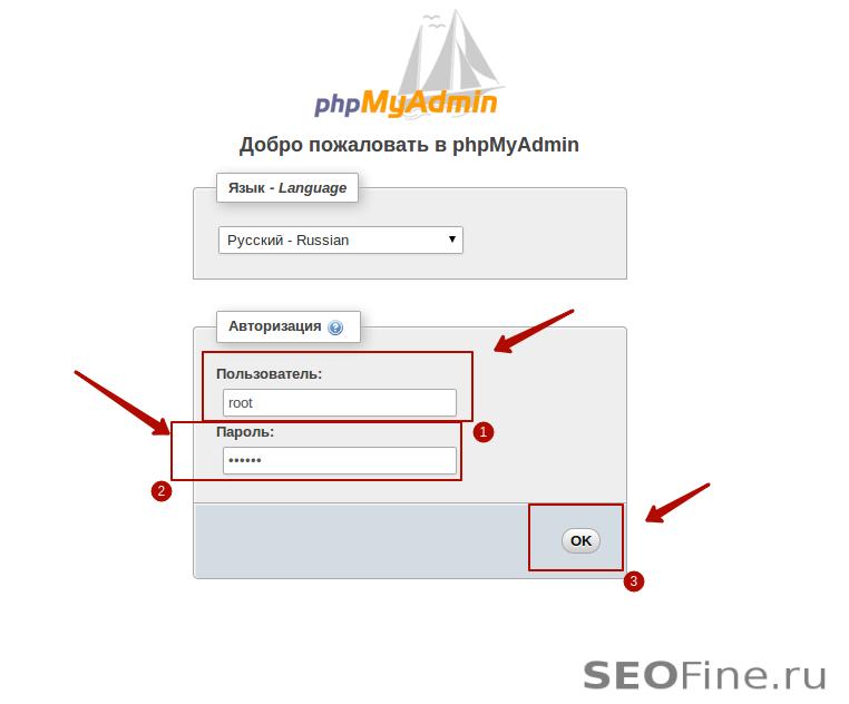 Авторизовываемся в phpMyAdmin
