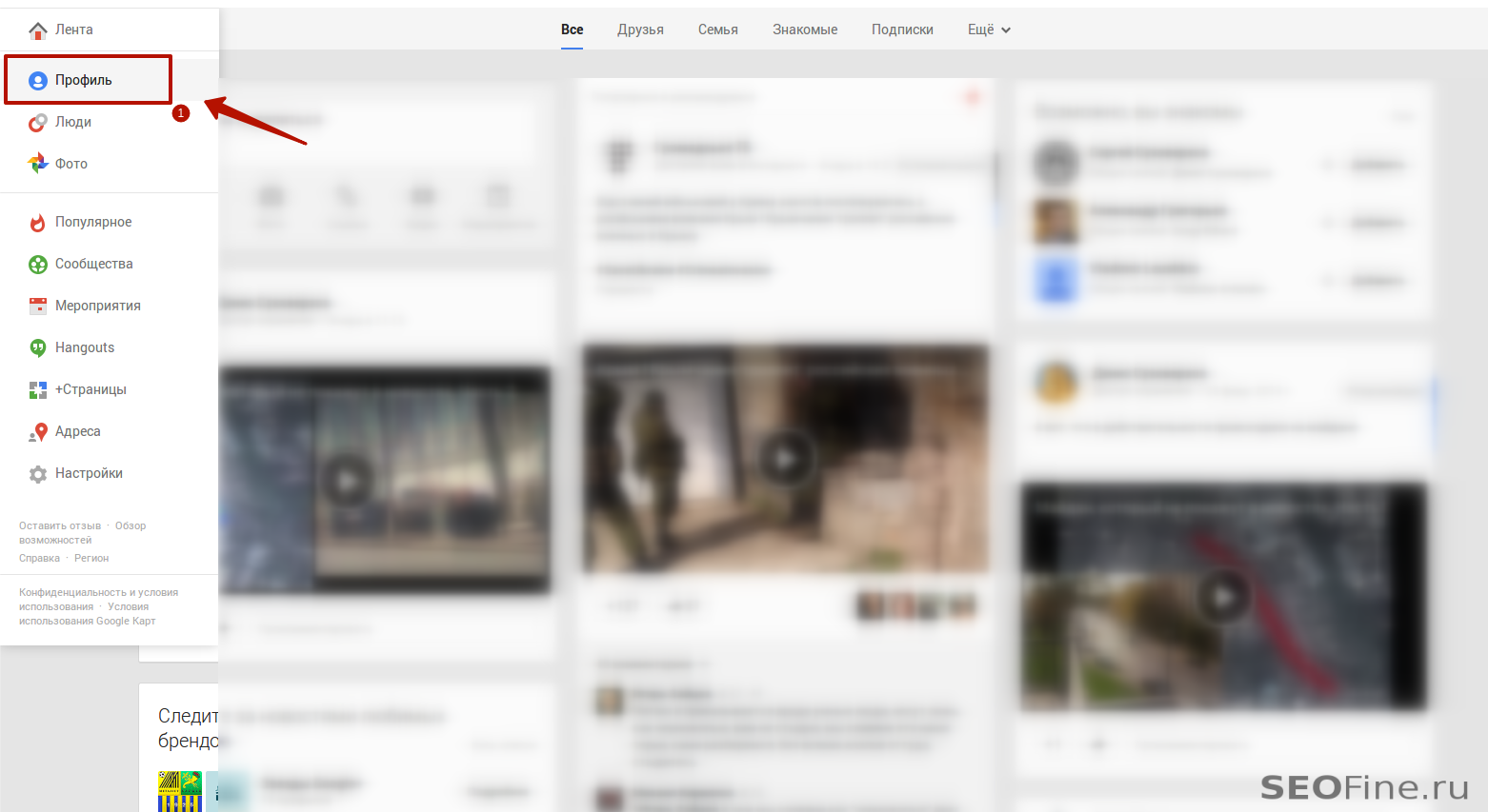 Открываем свой профиль в Google+