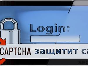 Защити свой блог от взлома
