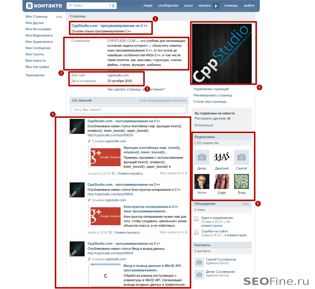 Группа Вконтакте сайта cppstudio.com