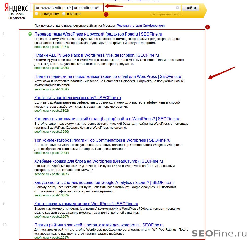 Проиндексированные страницы в Яндекс